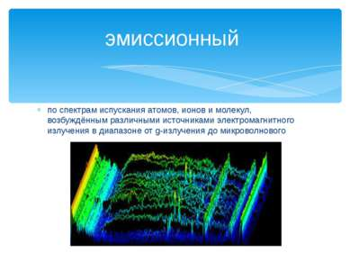 по спектрам испускания атомов, ионов и молекул, возбуждённым различными источ...