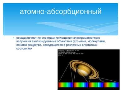 осуществляют по спектрам поглощения электромагнитного излучения анализируемым...