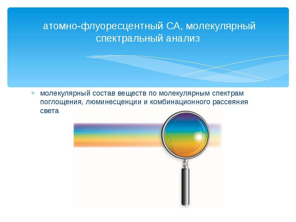 молекулярный состав веществ по молекулярным спектрам поглощения, люминесценци...