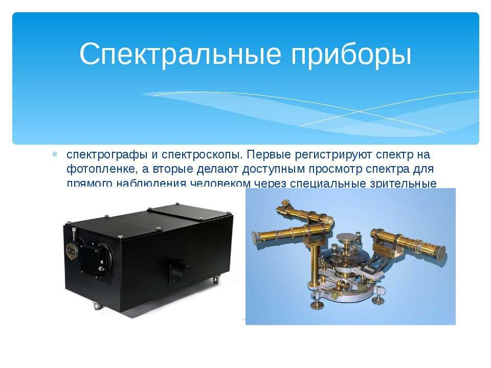 спектрографы и спектроскопы. Первые регистрируют спектр на фотопленке, а втор...
