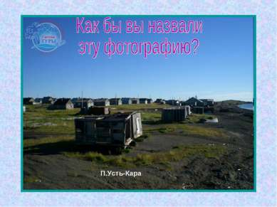 П.Усть-Кара