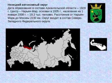 Ненецкий автономный округ Дата образования в составе Архангельской области – ...