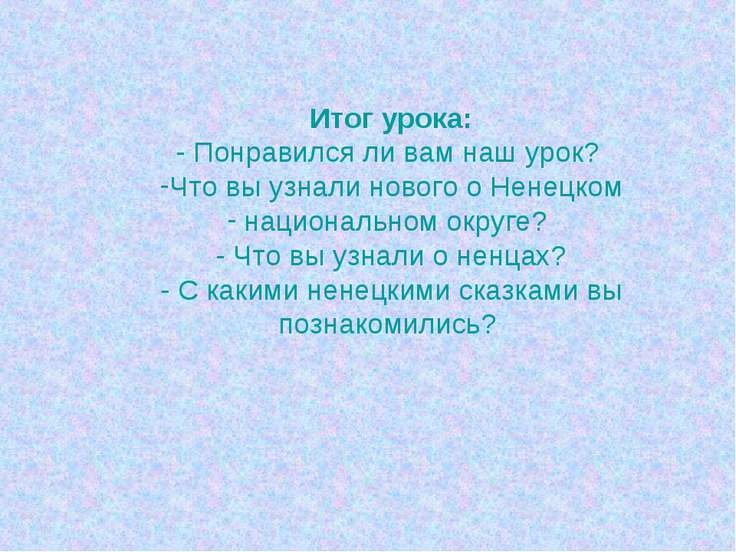 Итог урока: - Понравился ли вам наш урок? Что вы узнали нового о Ненецком нац...