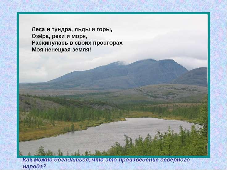 Леса и тундра, льды и горы, Озёра, реки и моря, Раскинулась в своих просторах...