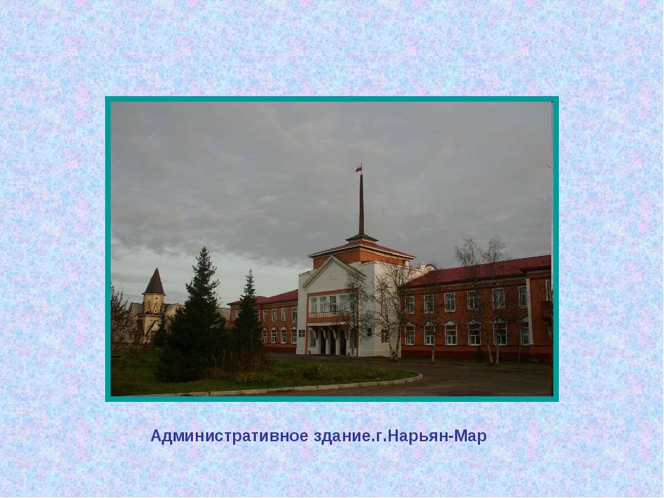 Административное здание.г.Нарьян-Мар