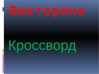 Викторина Кроссворд