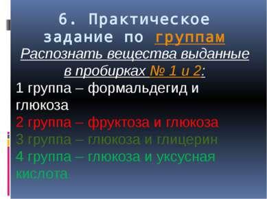 6. Практическое задание по группам Распознать вещества выданные в пробирках №...