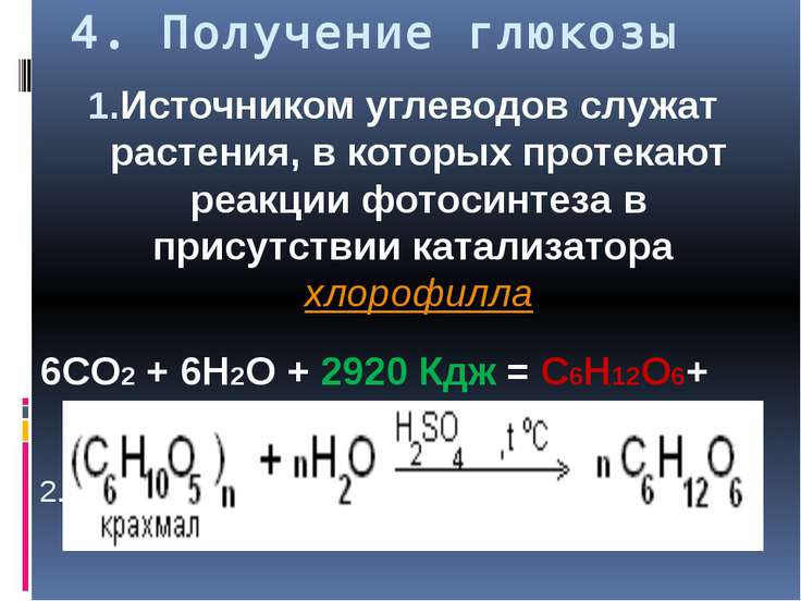 4. Получение глюкозы Источником углеводов служат растения, в которых протекаю...