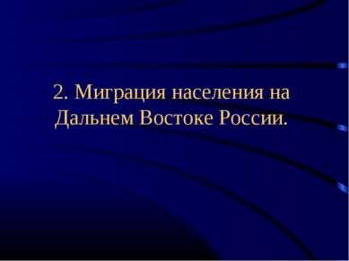 2. Миграция населения на Дальнем Востоке России.