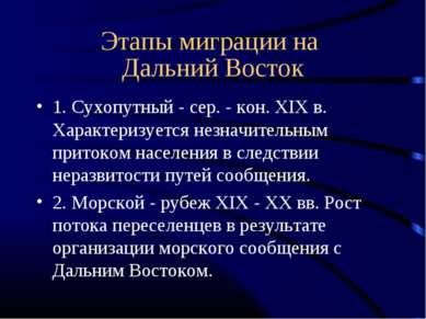 Этапы миграции на Дальний Восток 1. Сухопутный - сер. - кон. XIX в. Характери...