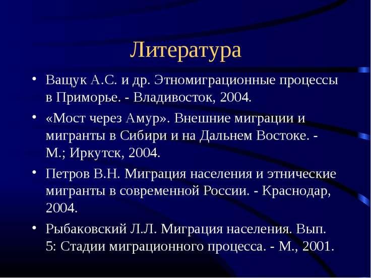 Литература Ващук А.С. и др. Этномиграционные процессы в Приморье. - Владивост...