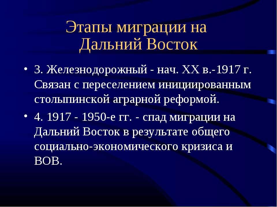 Этапы миграции на Дальний Восток 3. Железнодорожный - нач. ХХ в.-1917 г. Связ...
