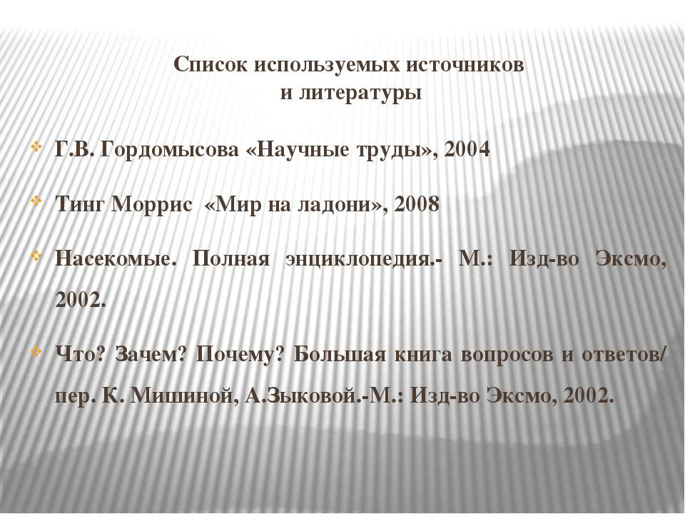Список используемых источников и литературы Г.В. Гордомысова «Научные труды»,...