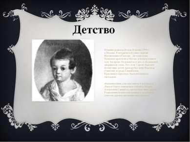 Детство Пушкин родился26мая(6 июня)1799г. вМоскве. В метрической книге ...