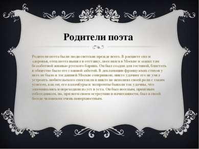 Родители поэта Родители поэта были люди светские прежде всего. В расцвете сил...