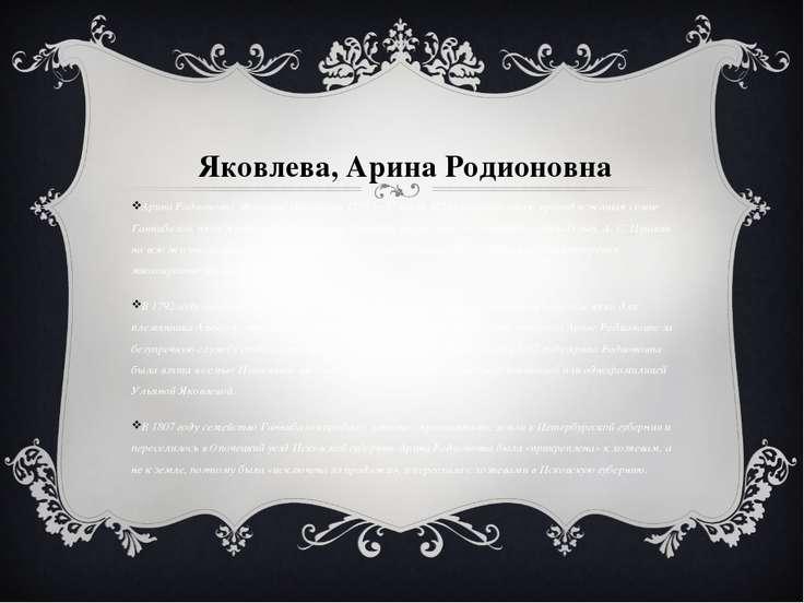 Яковлева, Арина Родионовна Арина Родионовна Яковлева (10 апреля 1758 — 31 июл...