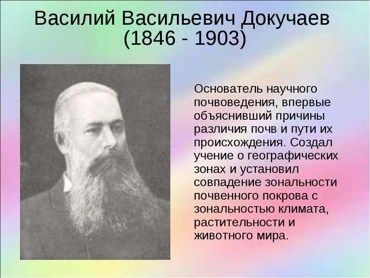 Василий Васильевич Докучаев (1846 - 1903) Основатель научного почвоведения, в...