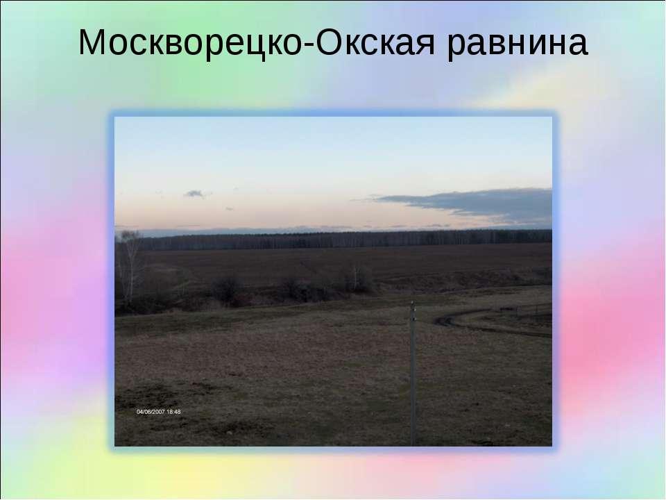 Москворецко-Окская равнина