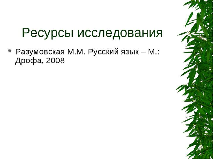 Ресурсы исследования Разумовская М.М. Русский язык – М.: Дрофа, 2008
