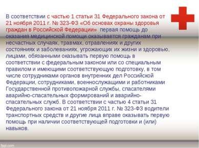 В соответствии с частью 1 статьи 31 Федерального закона от 21 ноября 2011 г. ...