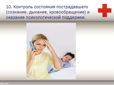 10. Контроль состояния пострадавшего (сознание, дыхание, кровообращение) и ок...