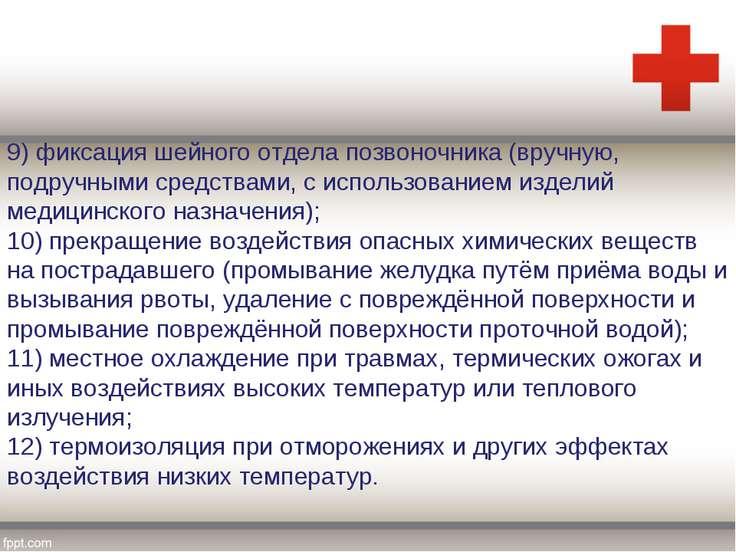 9) фиксация шейного отдела позвоночника (вручную, подручными средствами, с ис...
