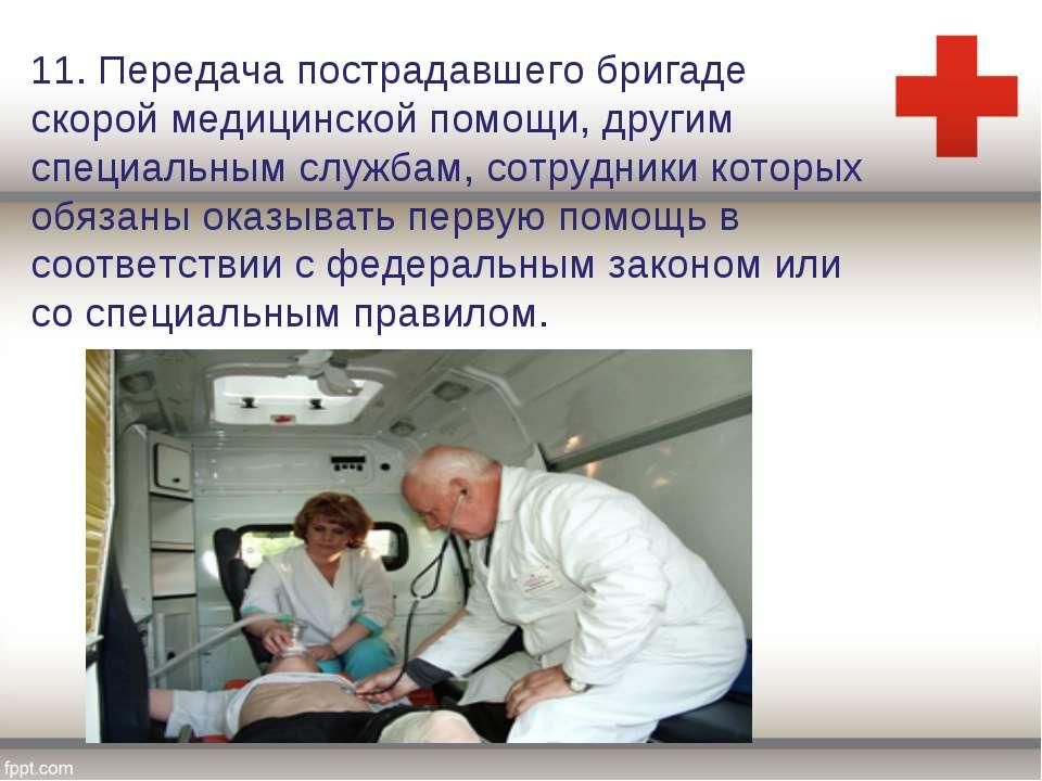 11. Передача пострадавшего бригаде скорой медицинской помощи, другим специаль...