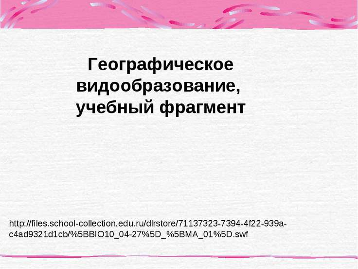 http://files.school-collection.edu.ru/dlrstore/71137323-7394-4f22-939a-c4ad93...