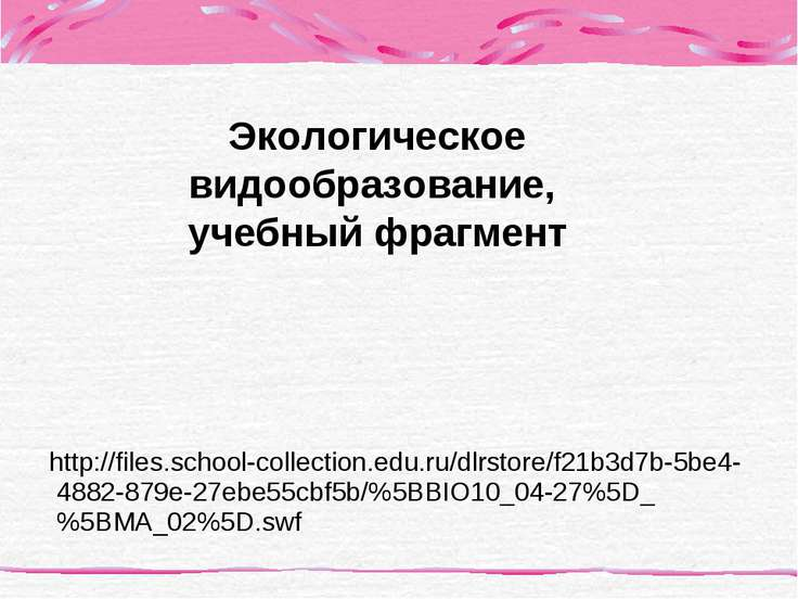 http://files.school-collection.edu.ru/dlrstore/f21b3d7b-5be4-4882-879e-27ebe5...