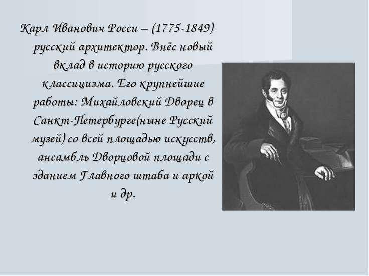 Карл Иванович Росси – (1775-1849) русский архитектор. Внёс новый вклад в исто...