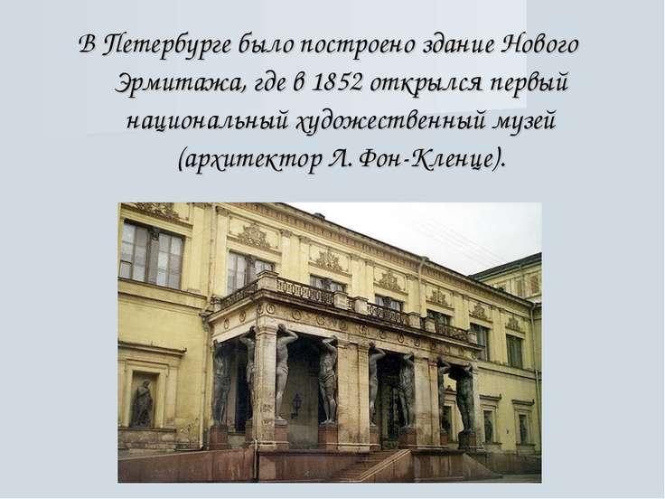 В Петербурге было построено здание Нового Эрмитажа, где в 1852 открылся первы...