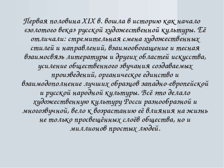 Первая половина XIX в. вошла в историю как начало «золотого века» русской худ...