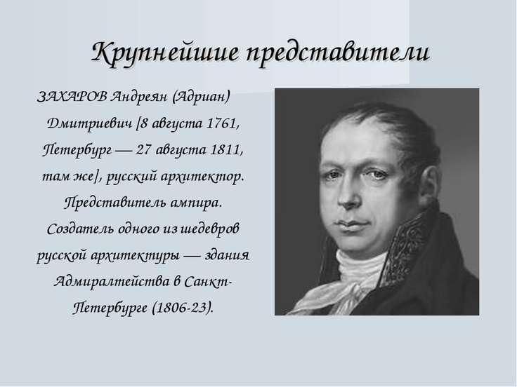 Крупнейшие представители ЗАХАРОВ Андреян (Адриан) Дмитриевич [8 августа 1761,...