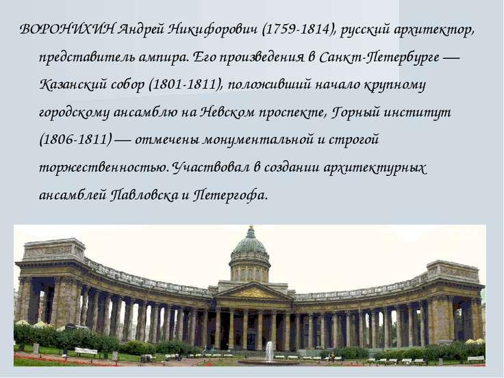 ВОРОНИХИН Андрей Никифорович (1759-1814), русский архитектор, представитель а...