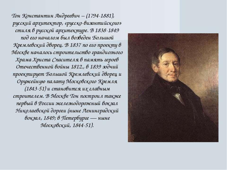 Тон Константин Андреевич – (1794-1881), русский архитектор, «русско-византийс...