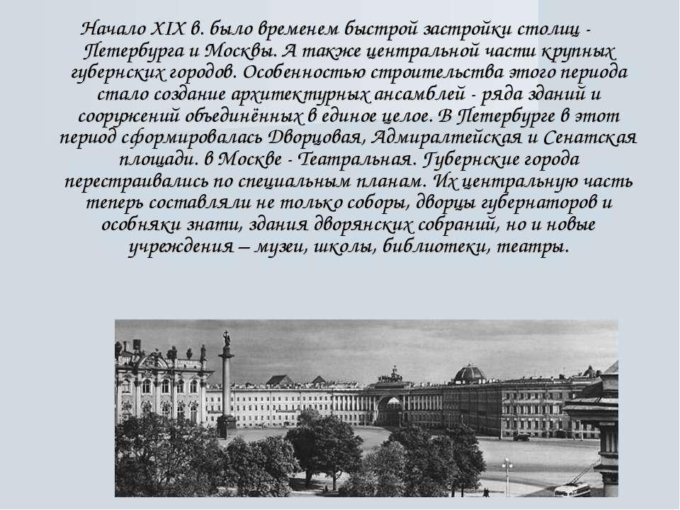 Начало XIX в. было временем быстрой застройки столиц - Петербурга и Москвы. А...