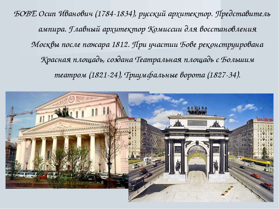 БОВЕ Осип Иванович (1784-1834), русский архитектор. Представитель ампира. Гла...