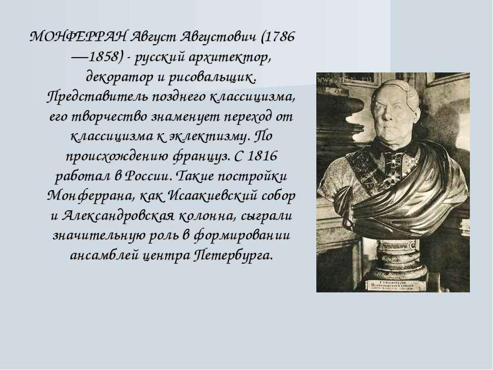 МОНФЕРРАН Август Августович (1786—1858) - русский архитектор, декоратор и рис...