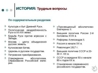 * ИСТОРИЯ: Трудные вопросы Культура и быт Древней Руси. Политическая раздробл...