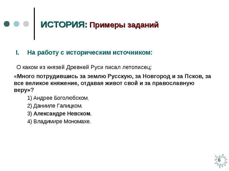 * ИСТОРИЯ: Примеры заданий О каком из князей Древней Руси писал летописец: «М...