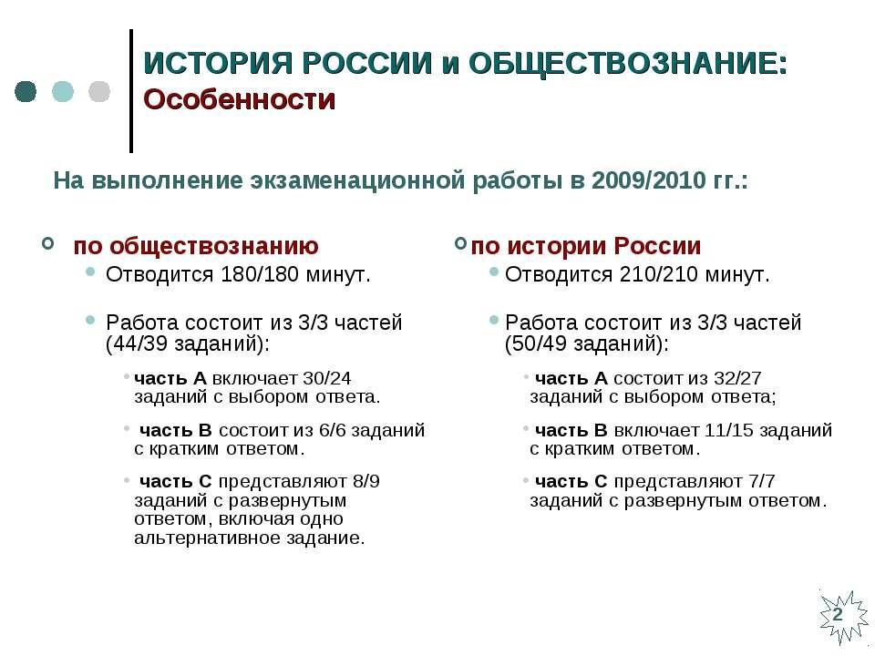 * ИСТОРИЯ РОССИИ и ОБЩЕСТВОЗНАНИЕ: Особенности по обществознанию Отводится 18...