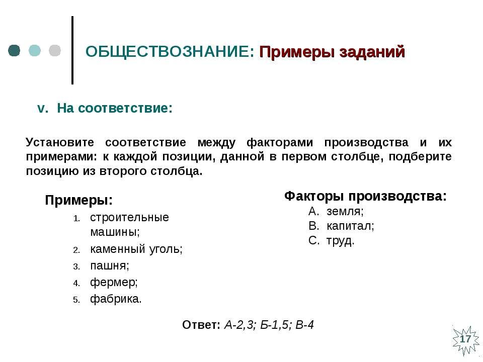 * ОБЩЕСТВОЗНАНИЕ: Примеры заданий Примеры: строительные машины; каменный угол...