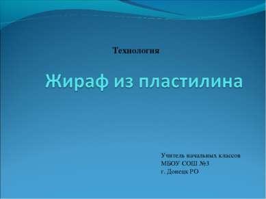 Учитель начальных классов МБОУ СОШ №3 г. Донецк РО Технология