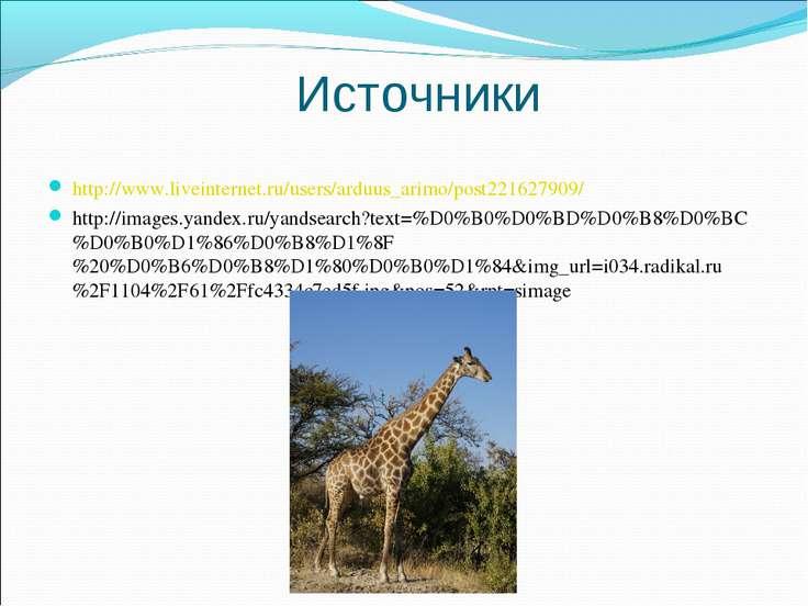 Источники http://www.liveinternet.ru/users/arduus_arimo/post221627909/ http:/...