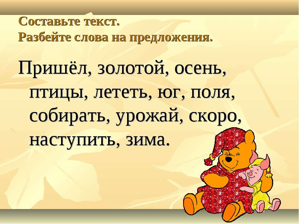 Составьте текст. Разбейте слова на предложения. Пришёл, золотой, осень, птицы...