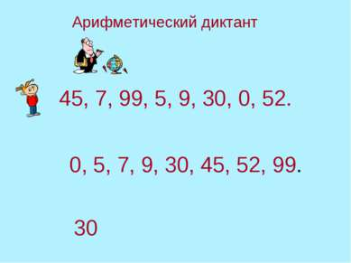 45, 7, 99, 5, 9, 30, 0, 52. 0, 5, 7, 9, 30, 45, 52, 99. 30 Арифметический дик...