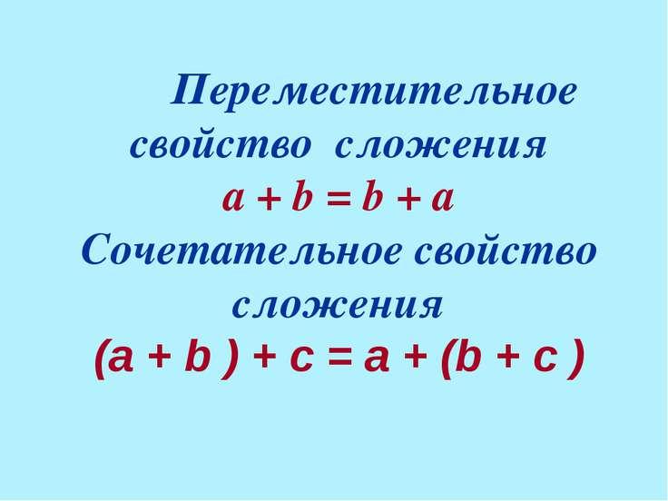 Переместительное свойство сложения a + b = b + a Сочетательное свойство сложе...