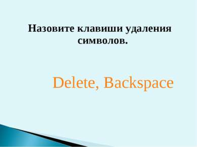 Назовите клавиши удаления символов. Delete, Backspace