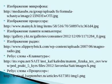 Изображение микрофона: http://mediasubs.ru/group/uploads/fo/formula-schastya/...
