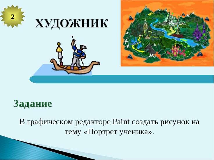 2 Задание В графическом редакторе Paint создать рисунок на тему «Портрет учен...
